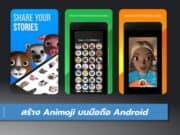 สร้าง Animoji บนมือถือ Android