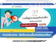 ทัวร์เที่ยวไทย วิธีเช็คก่อนซื้อทัวร์ท่องเที่ยว