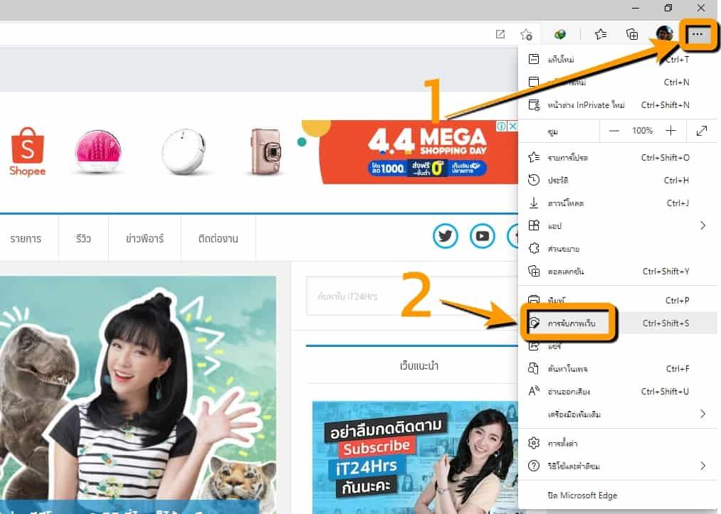 วิธีแคปหน้าจอเว็บไซต์ยาวๆด้วย Microsoft Edge