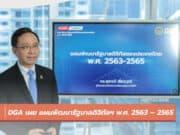 DGA เผยแผนพัฒนารัฐบาลดิจิทัลของประเทศไทย