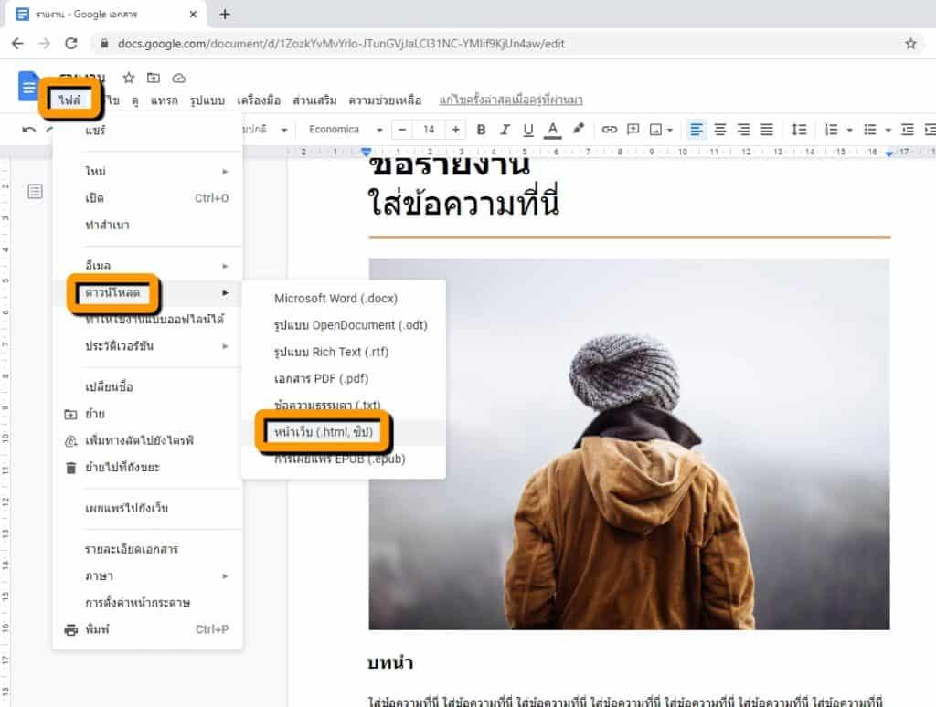 วิธีดาวน์โหลดและบันทึกรูปภาพจาก Google docs