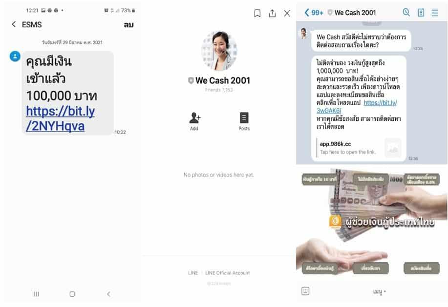 ระวัง SMS ปลอมหลอกว่ามีเงินเข้า