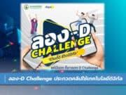 ลอง-D Challenge ประกวดคลิปใช้เทคโนโลยีดิจิทัล