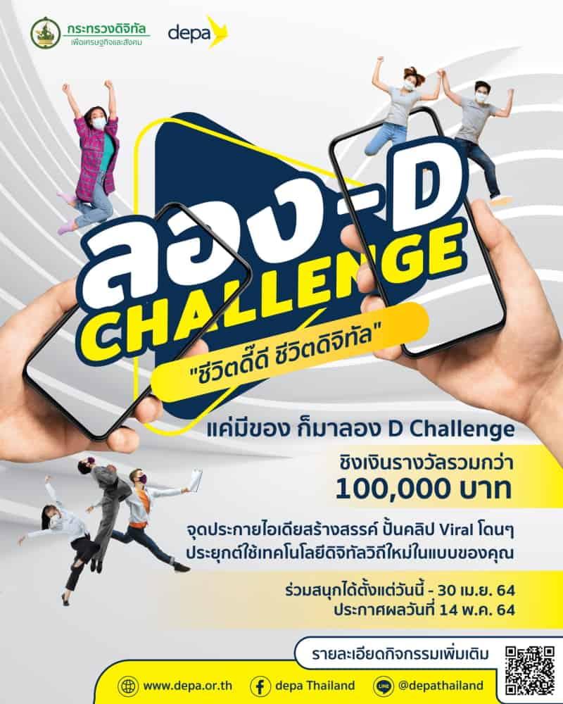 ลอง-D Challenge ประกวดคลิปประยุกต์ใช้เทคโนโลยีดิจิทัล