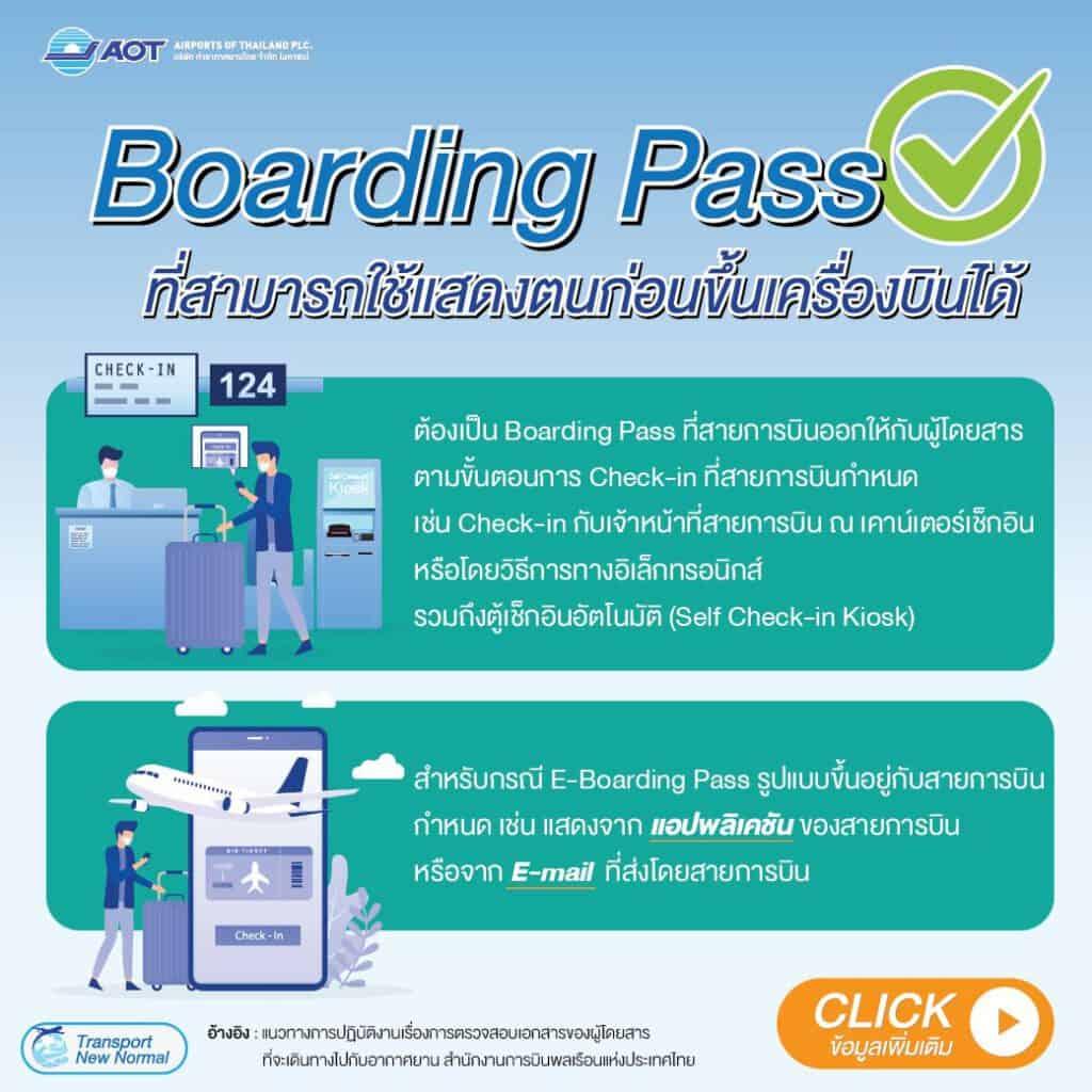 เตือนแคปหน้าจอ E-Boarding Pass