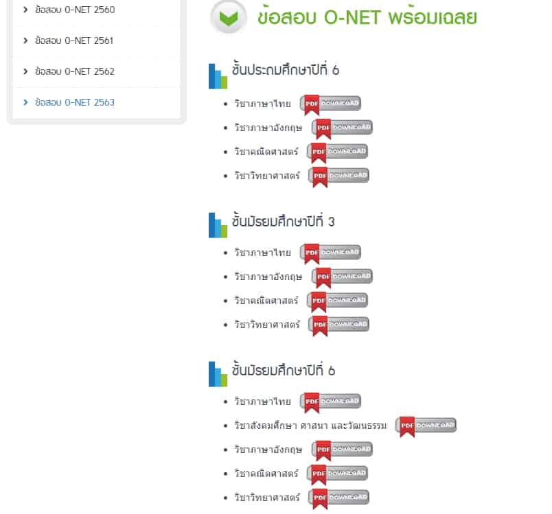 เฉลยข้อสอบ O-NET ล่าสุดสำหรับ dek64