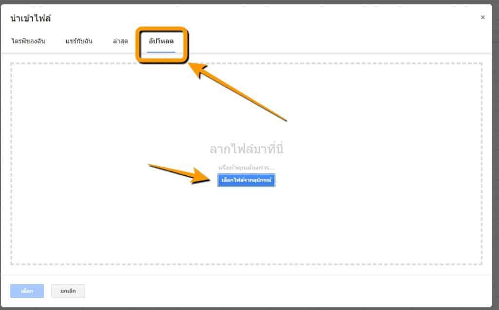 วิธีเปิดไฟล์ csv บน google sheet
