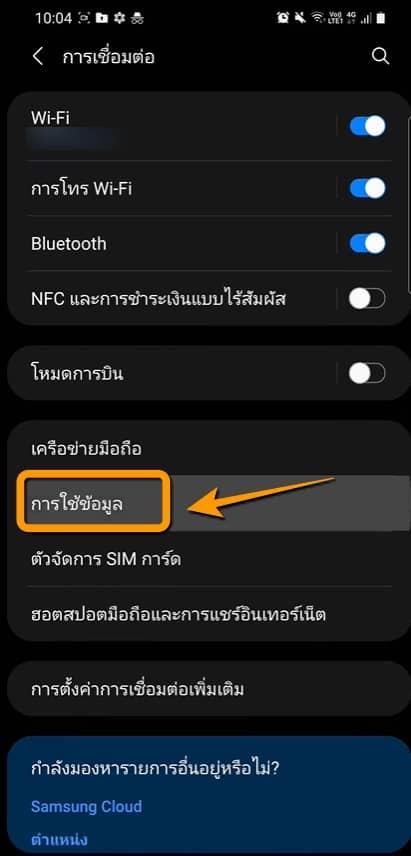 วิธีตั้งค่า Samsung Galaxy บังคับแอปให้ใช้เน็ตมือถือเท่านั้น