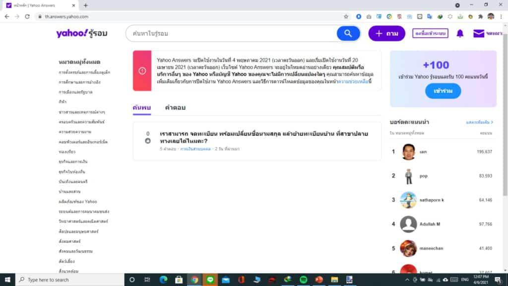 Yahoo Answers ปิดตัว