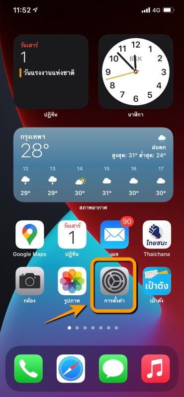 วิธีตั้งค่าไอโฟน ไม่ให้แอปติดตาม