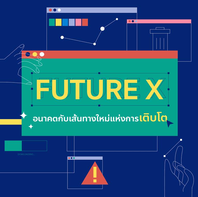 เชิญชมงาน Commu Thesis Exhibition 2021