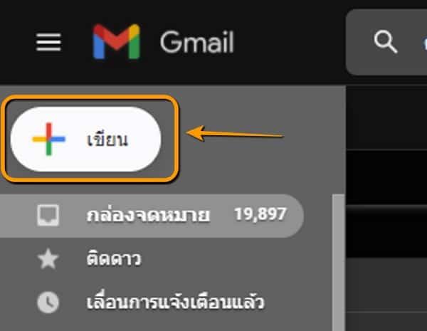 วิธีแนบไฟล์ไปยัง Gmail โดยไม่ต้องคลิกเม้าส์