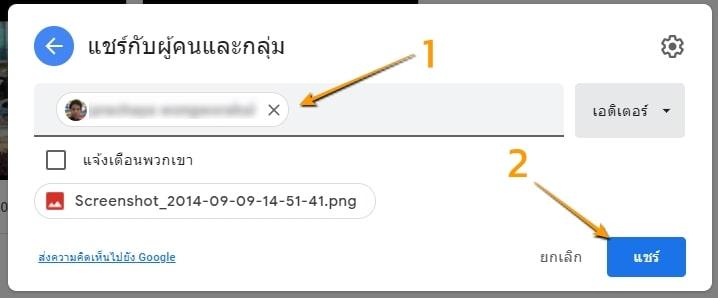 วิธีเปลี่ยนเจ้าของไฟล์บน google drive