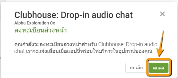 แอป Clubhouse บน Android