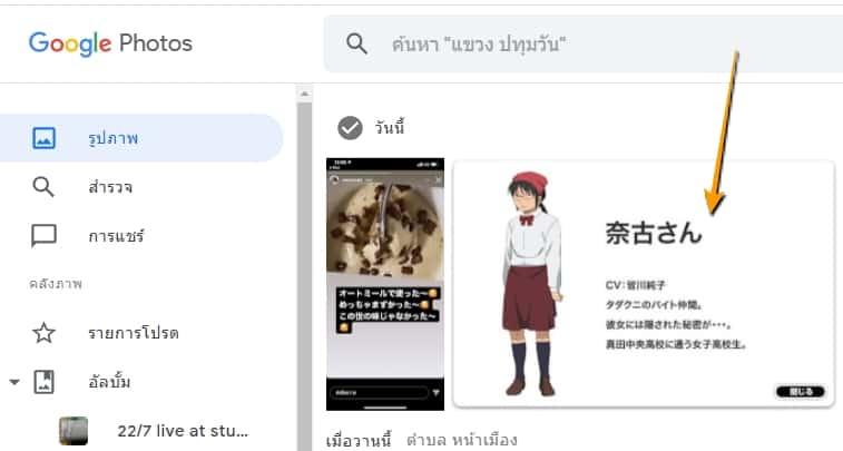 วิธีดึงข้อความจากรูปภาพมาเป็น text ด้วยเว็บไซต์