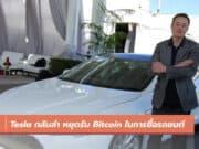 Tesla กลับลำ หยุดรับ Bitcoin