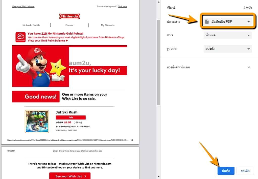 วิธีเซฟอีเมล Gmail เป็นไฟล์ pdf
