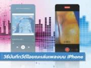 วิธีบันทึกวีดีโอขณะเล่นเพลงบน iPhone