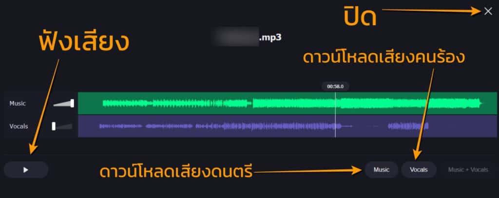 วิธีตัดเสียงร้องออกจากเพลง