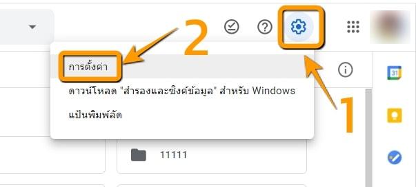 วิธีแปลงไฟล์ Word เป็น Google Docs