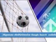 วิธีดูผลบอล เชียร์ทีมโปรดด้วย Google Search