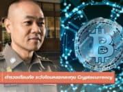 ตำรวจเตือนภัย ระวังโดนหลอกลงทุน Cryptocurrency