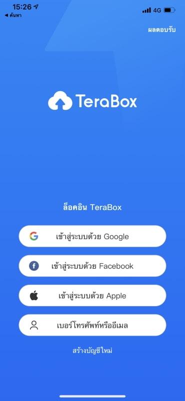 วิธีใช้ terabox