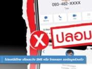 ไปรษณีย์ไทย เตือนระวัง SMS