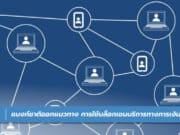 ธนาคารแห่งประเทศไทยออกแนวทาง การใช้เทคโนโลยีบล็อกเชนให้บริการทางการเงิน