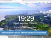 วิธีเปลี่ยนหน้าแรกของ Chrome กลายเป็น Dashboard