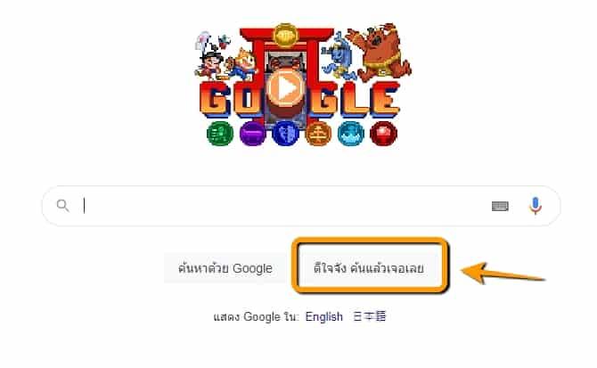 โชคดีจัง ใน Google Photos คืออะไร
