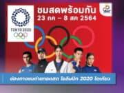 ช่องทางชมถ่ายทอดสด โอลิมปิก 2020