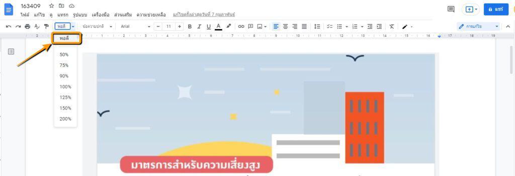 วิธีซูมเอกสารบน Google Docs