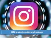 วิธีใช้ IG Stories (Instagram Stories)