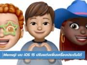 Memoji บน iOS 15 สามารถปรับแต่งได้