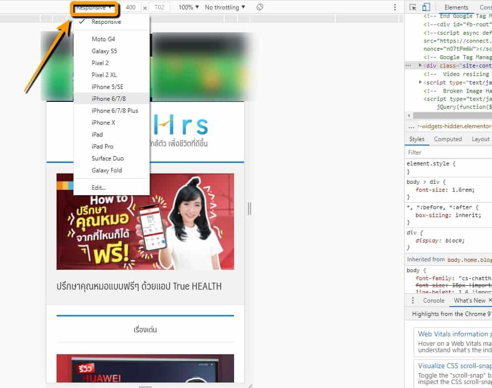วิธีดูเว็บไซต์เวอร์ชั่นมือถือ บนคอมพิวเตอร์