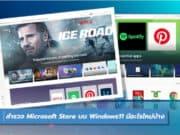 Microsoft Store บน Windows11