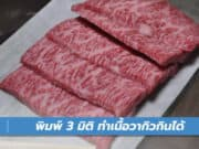ญี่ปุ่นพิมพ์ 3 มิติ ทำเนื้อวากิวกินได้