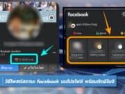 วิธีโพสต์สถานะ facebook บนโปรไฟล์