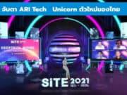 จับตา ARI Tech