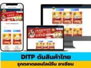 DITP ดันสินค้าไทย รุกตลาดออนไลน์จีน