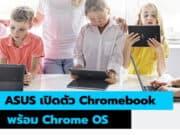 ASUS เปิดตัว Chromebook พร้อม Chrome OS