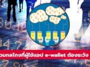 รวมกลโกงที่ผู้ใช้แอป e-wallet