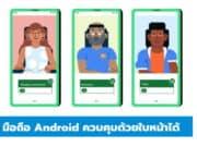 มือถือ Android ให้คุณควบคุมมือถือด้วยใบหน้า