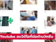 Youtube ประกาศแบนวิดีโอเนื้อหาต่อต้านวัคซีน