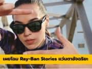 Ray-Ban Stories แว่นตาอัจฉริยะ