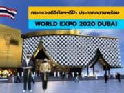 กระทรวงดิจิทัลฯ-ดีป้า ประกาศความพร้อมประเทศไทยในงาน
