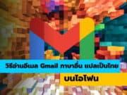 วิธีอ่านอีเมล Gmail ภาษาอื่น แปลเป็นไทย