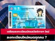 เตรียมลงทะเบียนบัตรสวัสดิการแห่งรัฐรอบใหม่