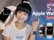 รีวิว apple watch series7 review